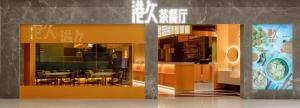 蒙芽新作用|色彩唤醒你的胃——港久茶餐厅