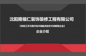 沈阳隆福仁装饰装修工程有限公司