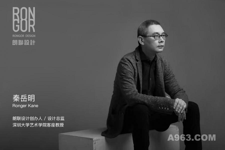 """中国当代著名建筑室内设计师,中国建筑学会专家库专家。1999年创办朗联设计,他擅长空间处理,强调基于社会、环境、科技和文化的综合思考,以建筑的方式简写生活的真谛,其设计呈现出现代艺术与人文风尚兼具的特色。20多年来,秉持""""格物至善,持之以新""""的理念,带领朗联设计见证并参与了中国室内设计的兴起与发展。坚持与世界同行的理念和匠心独运的品质,成为中国空间设计引领者之一。   格物至善,持之以新 20余年的不变坚守,在创新中发展   毕业于重庆大学建筑学专业的秦岳明是一个儒雅的理工男,信奉理性、缜密的思考分析。他于1999年在深圳创立朗联设计,以""""格物至善,持之以新""""作为公司理念,其中""""格物""""是方法论,""""至善""""则是对结果的高要求。在他看来,设计师的价值在于帮客户发现他发现不了的问题,用合理而且优美的方式创造性地解决问题。设计师要以格物致知的精神,去研究核心问题""""是什么"""",还要能解释清楚""""为什么"""",最终得出答案""""怎么做""""。  """"设计特别有趣、特别好玩的地方在哪里?先收钱后干活,而且客户是花钱买一个看不见的产品。怎么保证他买到的是合适的东西?设计师又怎么让客户相信他买到的是合适的东西?""""秦岳明抛出了这个问题。  在他的理解中,设计是服务行为 —— 首先基于对社会、环境、科技、人文的综合思考,以""""人""""为原点,对项目进行多维度的理性分析,研究人的心理感受、使用行为、视觉感官、全方位体验感等,以此作为设计的基础。而后从空间关系、功能比例、动线、光影、材质、场景、形式等方面细致分析,推敲出一个完整的设计方案。"""