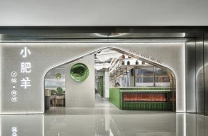 【主题火锅餐厅】小肥羊火锅餐厅设计,传达最直接的草原印象